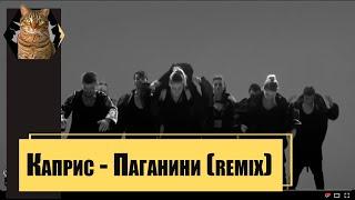 Каприс Паганини Remix