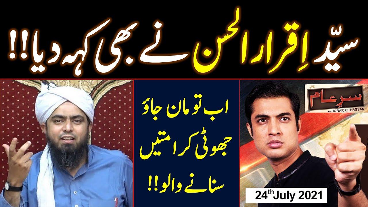 Iqrar ul Hassan ne bhi keh dia. Babon ki Jhoti karamatain? Sar e Aam Engineer Muhammad Ali Mirza