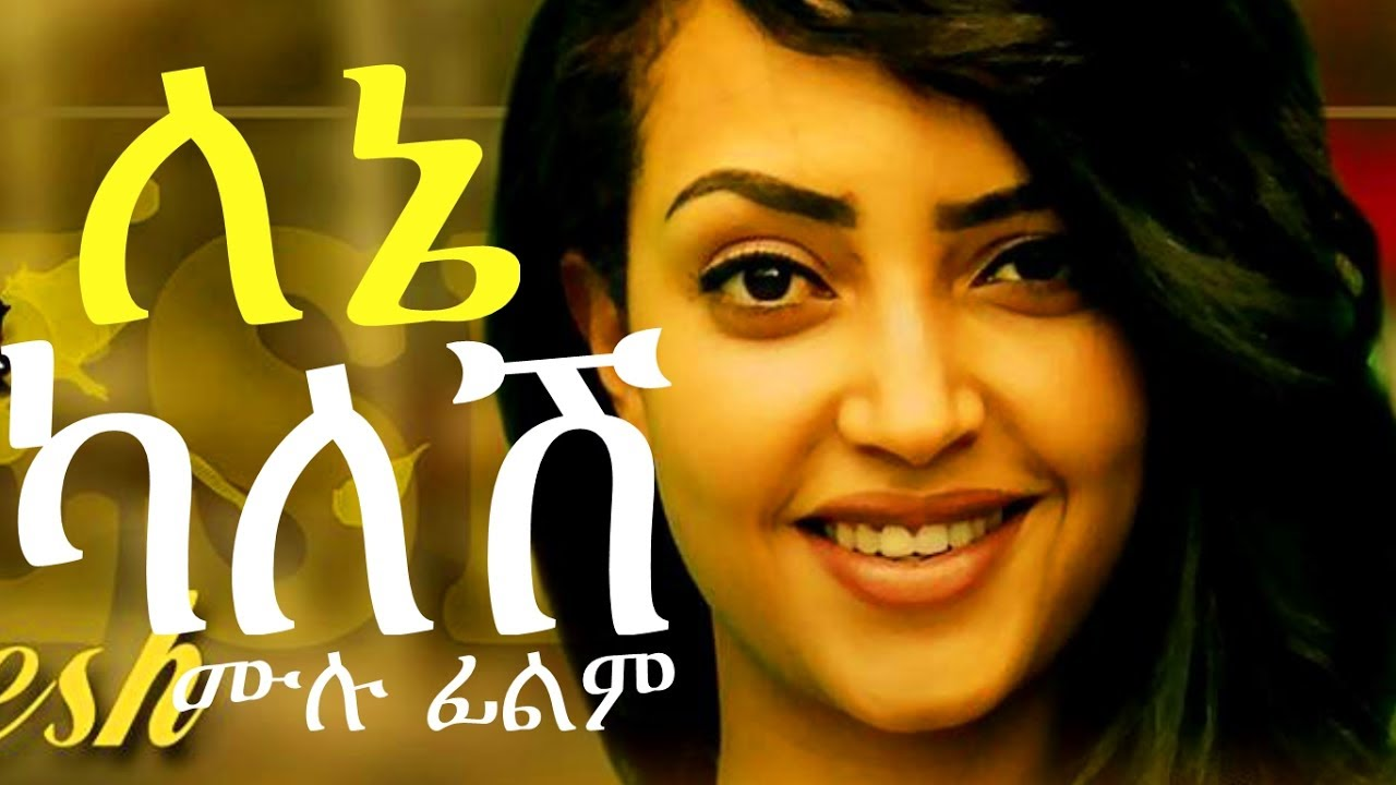 Ethiopian Film - Lene Kalesh (ለኔ ካለሽ) - Full Movie 2017 ...