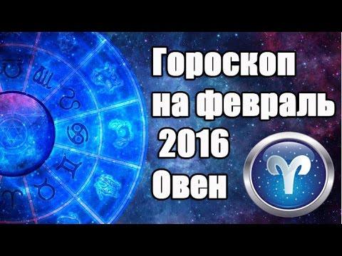 Гороскоп на февраль 2016 для Знака Зодиака: Овен (21 марта - 20 апреля)