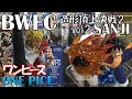【UFOキャッチャー】ワンピース BWFC 造形王頂上決戦2 vol.2 SANJI(サンジ) マントが…