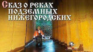 Из тьмы времен: ПОЧАЙНА | Река, у которой заложен Нижний Новгород | Вместо урока истории