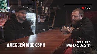 Видеоподкаст#11 Алексей Москвин (1703)