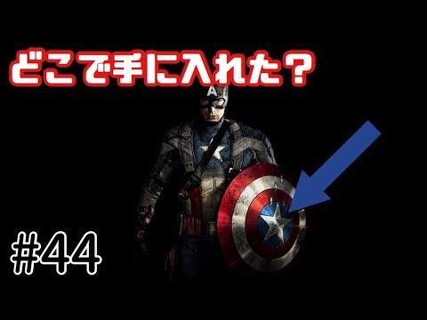 なぜキャプテンアメリカの盾を作ることが出来たのか?アベンジャーズエンドゲーム