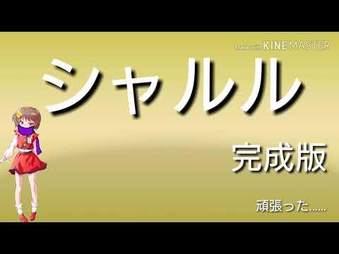 【シャルル】歌詞付き 完成版(下手かも\u2026\u2026)
