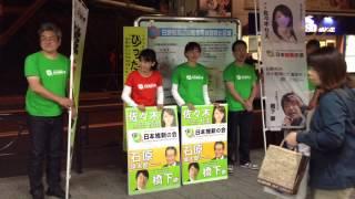日野駅で維新の会候補の佐々木りえが演説してました! しかも、維新の会...