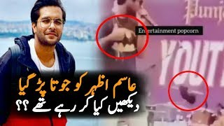 Asim Azhar Viral Video Of Shoe…
