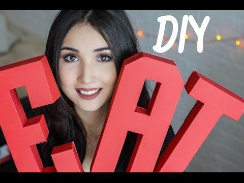 DIY: 3D буквы