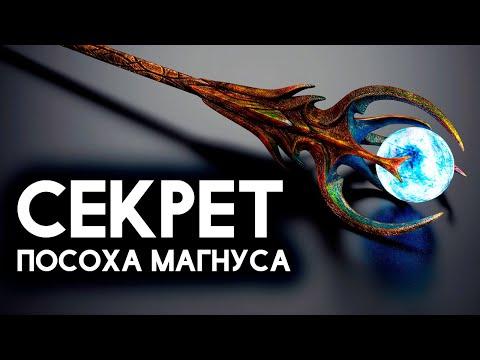 Скайрим - ПОСОХ МАГНУСА и его секрет в Skyrim Special Edition!