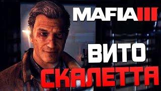 Прохождение MAFIA 3 — Часть 6: ВИТО СКАЛЕТТА+ ОЗВУЧКА