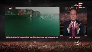 كل يوم - عمرو أديب يكشف كواليس حواره مع محمد بن سلمان
