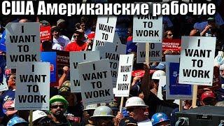 USA КИНО 1330. Лимиты эксплуатации рабочих в США