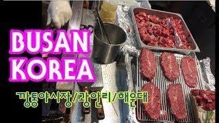 Busan Night Market