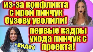 ДОМ 2 НОВОСТИ ♡ Раньше Эфира 30 марта 2019 (30.03.2019).
