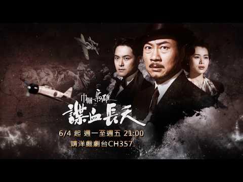 中華電信MOD〔靖洋戲劇台〕巾幗梟雄之諜血長天