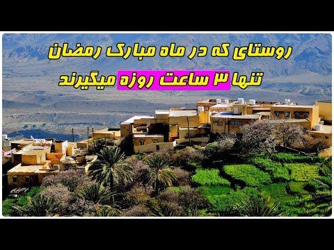 روستایی که ساکنان آن تنها سه ساعت روزه میگیرند