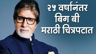 Amitabh Bachchan |'बिग बी' २५ वर्षांनी मराठी चित्रपटात | AB Aani CD | Vikram Gokhale | Marathi Movie