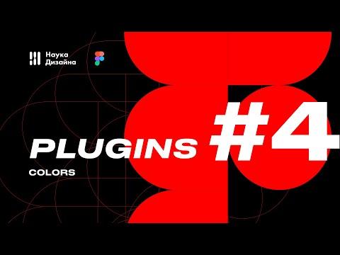 Обзор плагинов для Figma - Цвет и стили