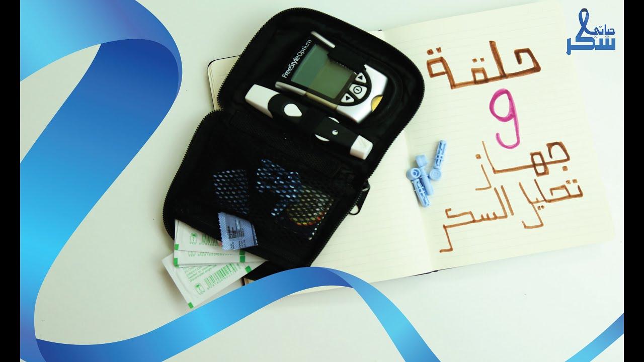 448f0115c حياتي سكر( جهاز تحليل السكر المنزلي) حلقة 9 hyate suker(Blood sugar analysis  device)