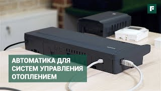Автоматика для систем управления отоплением в загородном доме: выбор и установка