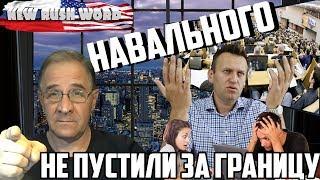 Навального не пустили за границу, Госдума размышляет | Новости 7:40, 13.11.2018