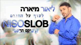 ליאור מיארה - לעוף על החיים (Niso Slob Official Remix)