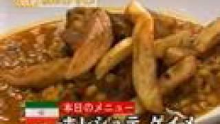 イラン料理 日本国内 / غذاهای ایرانی در ژاپن .ir