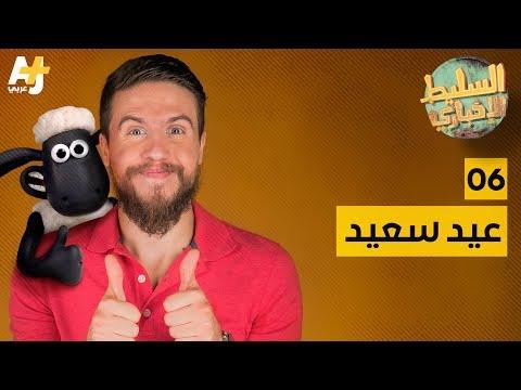 السليط الإخباري -  عيد سعيد | الحلقة (6) الموسم الرابع