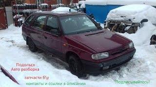 Škoda Felicia осмотр авто разборка. отзыв разборщика. #запчасти #разбор #пополнение