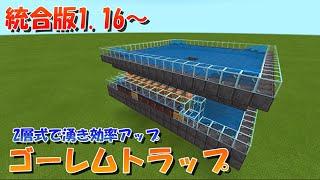 【マイクラ】湧き効率が上がる2層式ゴーレムトラップの作り方!統合版対応【マインクラフト装置】