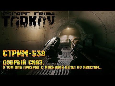 Escape From Tarkov [Стрим #538] - Добрый сказ о том, как призрак с мосинкой бегал по квестам
