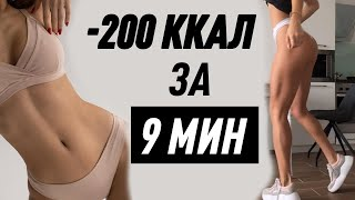 ПОХУДЕТЬ К НОВОМУ ГОДУ ЗА 9 МИНУТ ЛУЧШАЯ КАРДИО ТРЕНИРОВКА 200 Ккал Тренировка На Все Тело