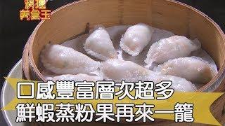 【料理美食王精華版】口感豐富層次超多 鮮蝦蒸粉果再來一籠