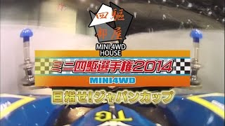 四驅部屋 - ミニ四駆選手権2014~目指せ!ジャパンカップ~