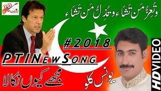 Mujhe Kiun Nikala► PTI New Song 2018► Singer Younes Kallue►DSD Music ►Latest PTI Song 2018