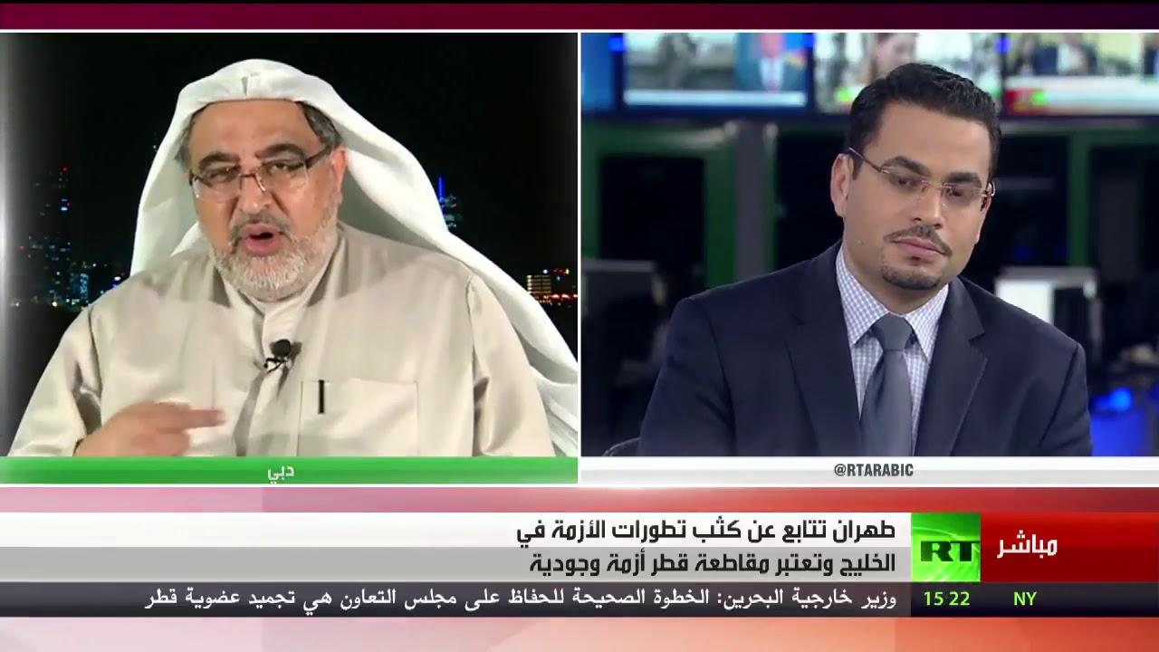 الكاتب الإماراتي أحمد إبراهيم على قناة روسيا اليوم حول الأزمة الخليجية القطرية الإيرانية