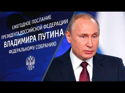 Ежегодное послание президента РФ Владимира Путина Федеральному Собранию. Прямая трансляция
