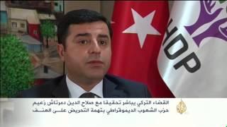 القضاء التركي يحقق مع زعيم حزب الشعوب الديمقراطي