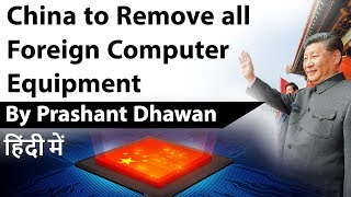 China to Remove all Foreign Computer Equipment Current Affairs 2019 #UPSC