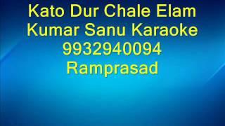 Kato Dur Chale Elam Karaoke Kumar Sanu by Ramprasad 9932940094