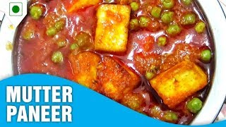 How To Make At Home | Dhaba Style Mutter Paneer | ढाबा स्टाइल मटर पनीर  | Food Junction