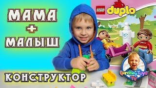Видео обзоры LEGO Duplo Мама и малыш