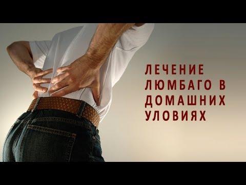 Лечение люмбаго (поясничного прострела) в домашних условиях