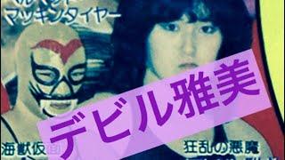 大暴れするデビル雅美😈 Devil Masami 1983' All Japan Women's Wrestling デビル雅美 検索動画 28