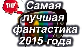 Топ 7 Самые лучшие  фантастика 2015 года