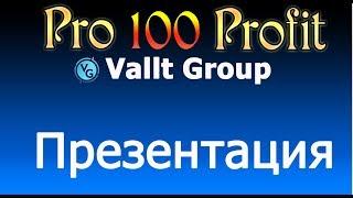 Vallt Group Pro100Profit краткая презентация
