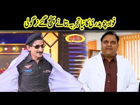 Fawad Chaurdhy Ka