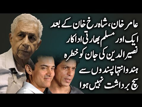 Indian Famous Film Actor and Director Naseeruddin Shah Exclusive Interview to his Fans