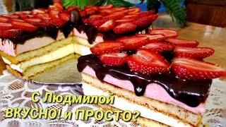 Торт КЛУБНИКА СО СЛИВКАМИ И БЕЛЫМ ШОКОЛАДОМ без выпечки.STRAWBERRY Mousse Cake With CREAM AND WH TE