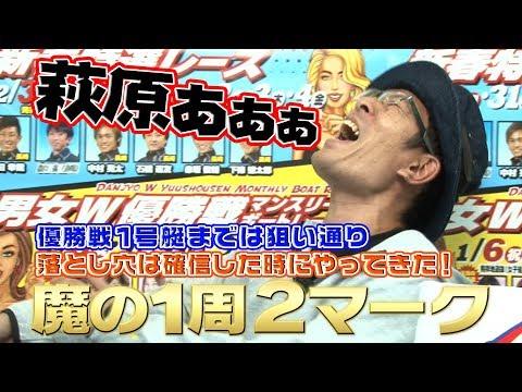 【ボートレース大村×ういち】ういちが大村の舟券800万円分買うってよ。第9戦